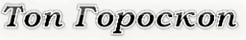 Топ Гороскопы Народов Мира