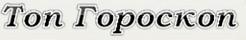 Топ Гороскоп